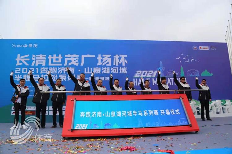 2021奔跑济南·山泉湖河城半程马拉松系列赛园博园站落幕