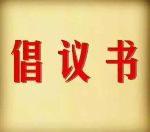 """淄博发布《爱护公共设施争做文明市民倡议书》争做""""护城使者"""""""