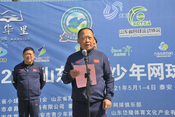 """""""文华里""""杯2021山东省青少年网球排名赛第一站(泰安站)挥拍开赛!"""