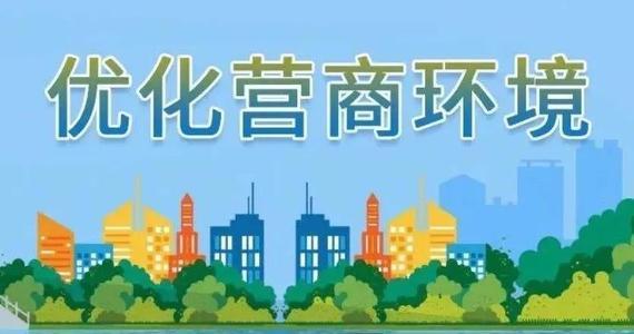 """周村:精准监督为优化营商环境""""清淤排阻"""""""