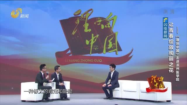 20210502《理响中国》:走进滨州医学院——让青春绽放绚丽之花