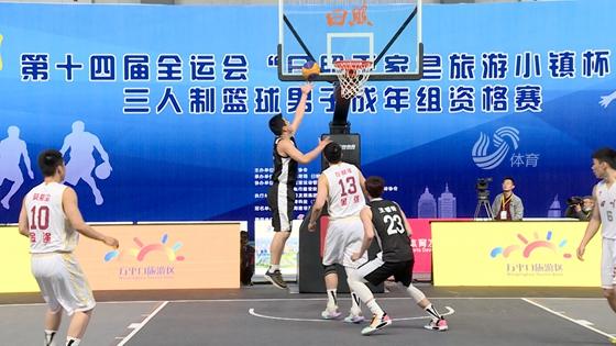 山东晋级全运会三人男篮决赛