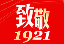 """""""致敬(jing)1921""""全省青年海報設計大賽"""