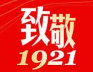 """""""致敬1921""""全省青年海报设计大赛"""