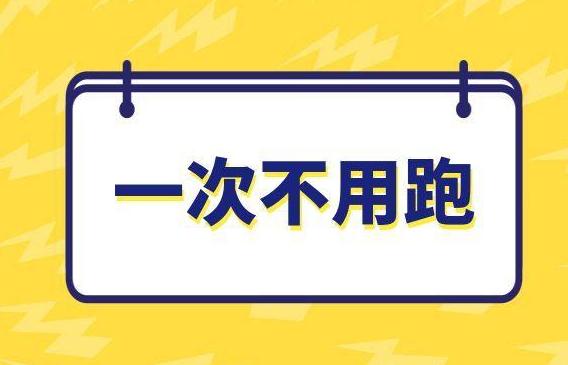 """河口区行政审批服务局:商事登记线上办 网上办证照""""一次不用跑"""""""