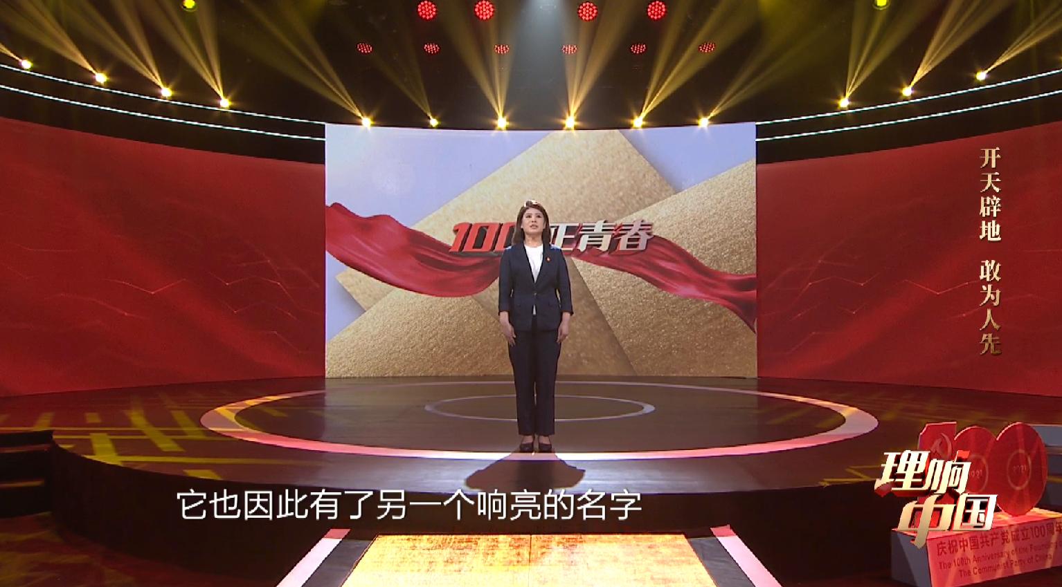 20210516《理响中国》:开天辟地 敢为人先