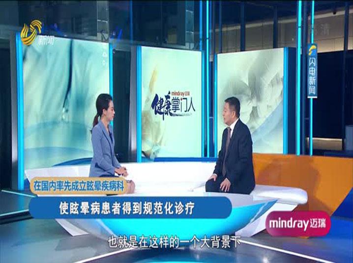 山东省第二人民医院党委书记王海波:化危为机 实现强院突破