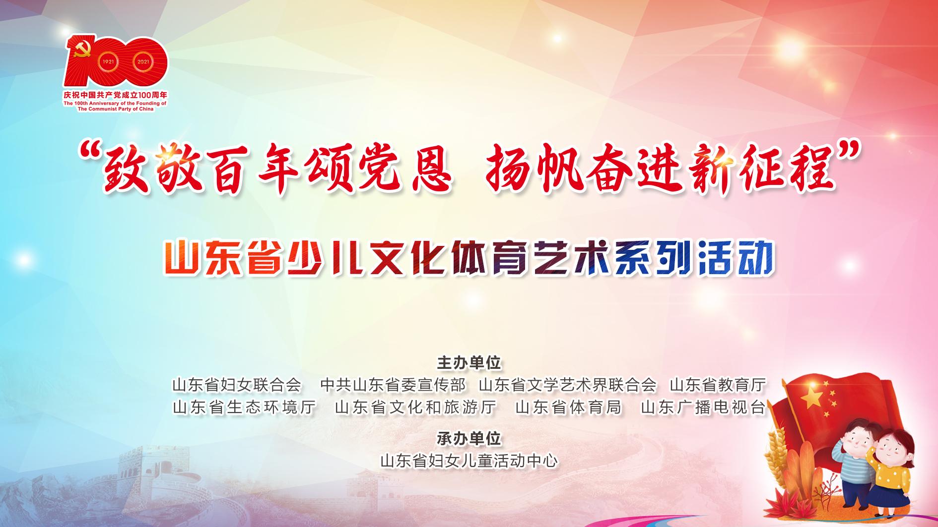 山東省少兒文化體育藝術系列活動作品征集開始