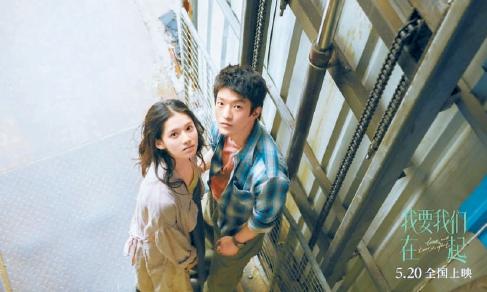 《我要我们在一起》拍出爱情面对现实时的无力感
