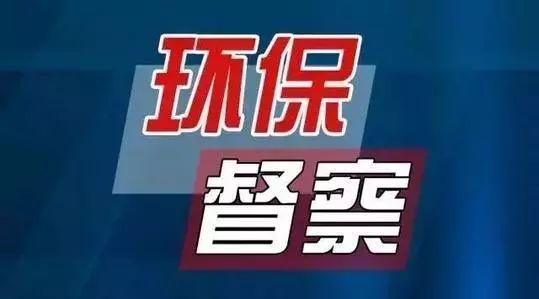 省第三生态环境保护督察组督察东营举报电话、信箱公布