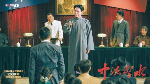 《中流击水》导演宋业明:拍历史剧要突出的不是历史过程,而是人物