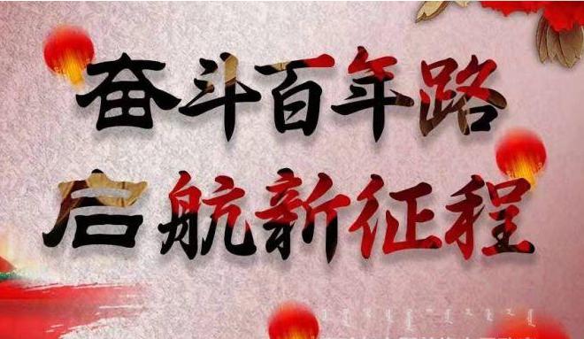 【奋斗百年路 启航新征程】广饶县:推动党史学习教育走进千家万户