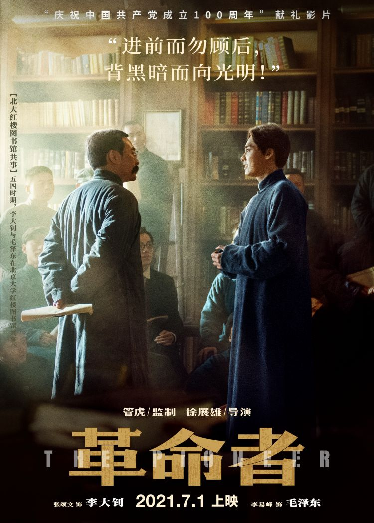 电影《革命者》七一领跑暑期档 再现李大钊革命历程