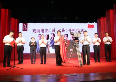 博兴县首部戏曲电影《连心锁》开机仪式举行