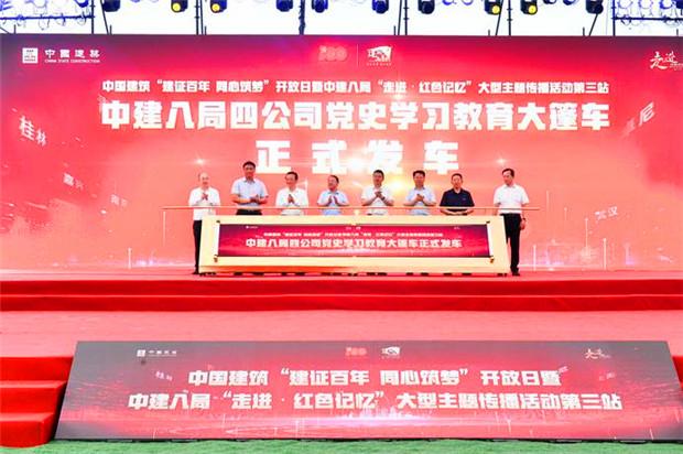 """中建八局""""走进·红色记忆""""大型主题传播活动第三站在亚洲杯青岛青春足球场项目举行"""