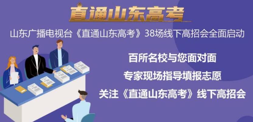@臨沂高考生 山(shan)東廣(guang)播電(dian)視台《dun)zhi)通山(shan)東高考》線下高招會6月(yue)26日走進臨沂商tan)峭夤鋂  /></a></dt><dd>今年,山(shan)東高考生達79.5萬人,其中夏季(ji)高考63萬人,為了服務山(shan)東...<a href=