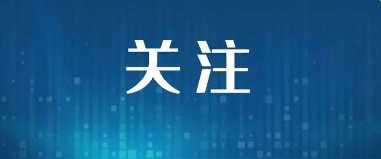 """东营港经济开发区党建引领、数字赋能、多元共治 全力打造区域治理""""东营港模式"""""""