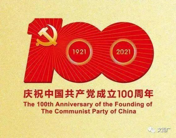 寸步不离共产党--建党百年百年感怀(二首)作者:武传明