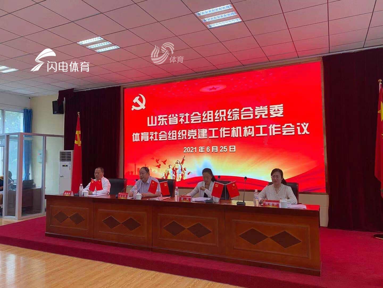 山東省體育社會組織黨建工作機構工作會議召開