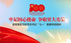 """奮斗百年路 啟(qi)航新(xin)征(zheng)程——深入學習宣傳貫徹習近平總(zong)書記""""七一(yi)""""重要講話精神(shen)"""