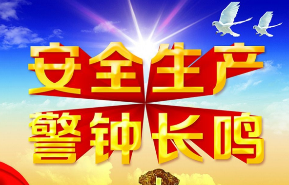 """利津县打好安全生产""""主动仗"""""""