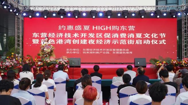东营经济技术开发区促消费消夏文化节暨蓝色港湾创建夜经济示范街盛大启动