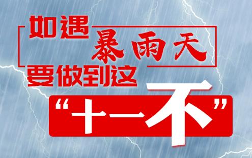 """@东营市民,如遇暴雨天 要做到这""""十一不""""(H5)"""