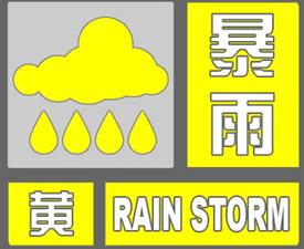 东营发布暴雨雷电双预警 大部分地区将出现50毫米以上降水