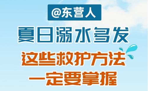@东营人 夏日溺水多发,这些救护方法一定要掌握(H5)