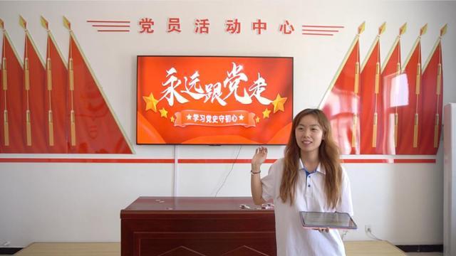党史宣讲进乡村 山东师范大学新闻与传媒学院暑期社会实践队开展党史宣讲活动