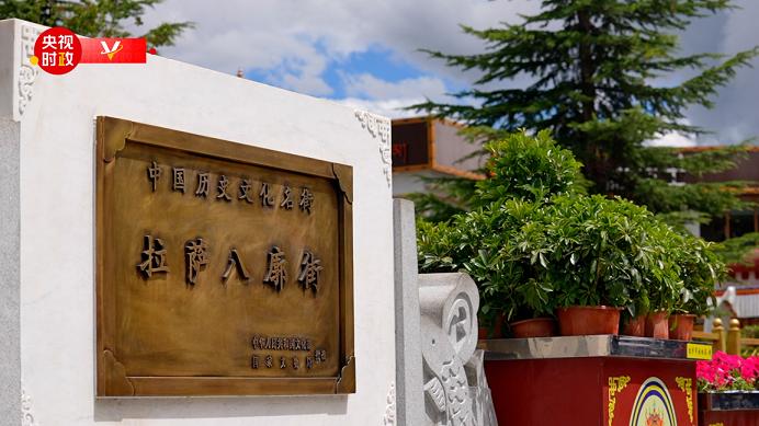《【迅达代理主管】习近平西藏行丨八廓街——千年古城的生机与传承》