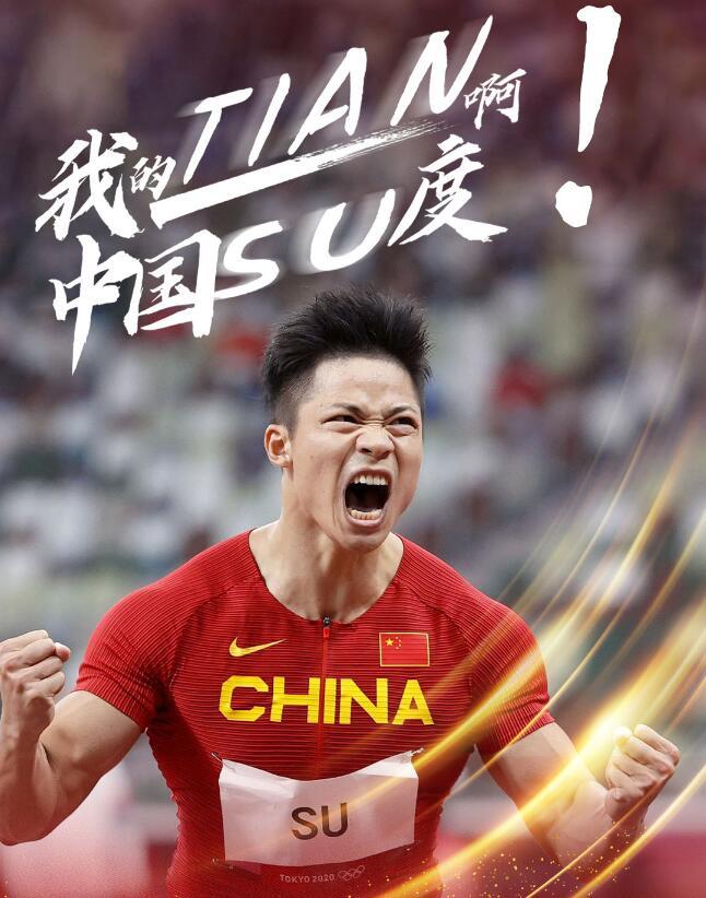 苏炳添:让世界再次见证中国速度!