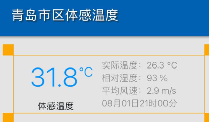 """33℃!""""热热热""""和""""雷阵雨""""将结伴而来…青岛开启""""雨刷""""模式"""
