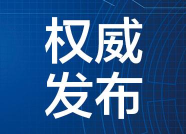 国家发改委公布新序列国家工程研究中心名单,青科大这一研究中心入选