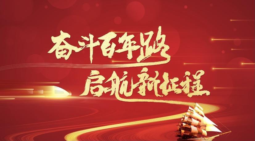 【奋斗百年路 启航新征程】广饶县:发出巾帼声音 传递红色力量