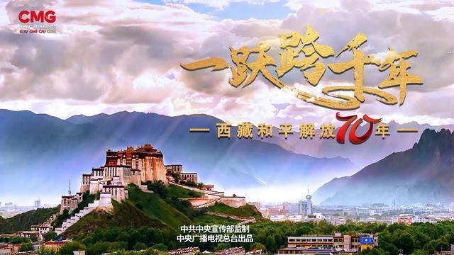 紀錄片《一躍跨千年——西藏和平解放70年》將開播