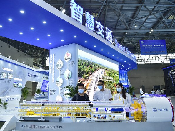 2021中国国际智能产业博览会开幕