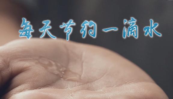 公益宣传片——《节约用水篇》