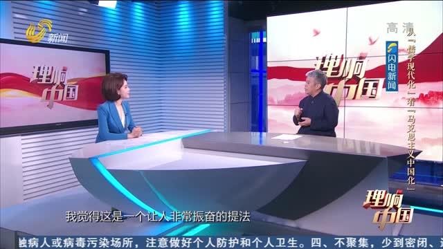 """20210822《理想中国》:从""""儒学现代化""""看""""马克思主义中国化"""""""