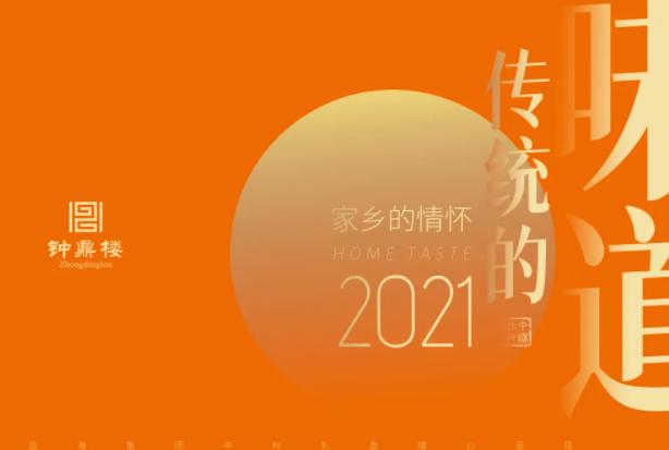 传统的味道 家乡的情怀丨蓝海集团2021年中秋月饼礼盒来啦!大气上档次,送礼超有面!