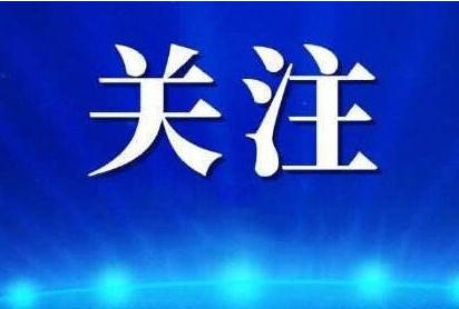 利津县:501项民生实事为民解忧践初心