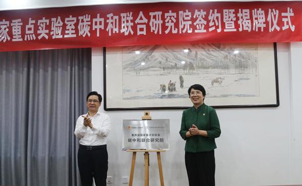 东营与中国石油大学(北京)共建重质油国家重点实验室碳中和联合研究院