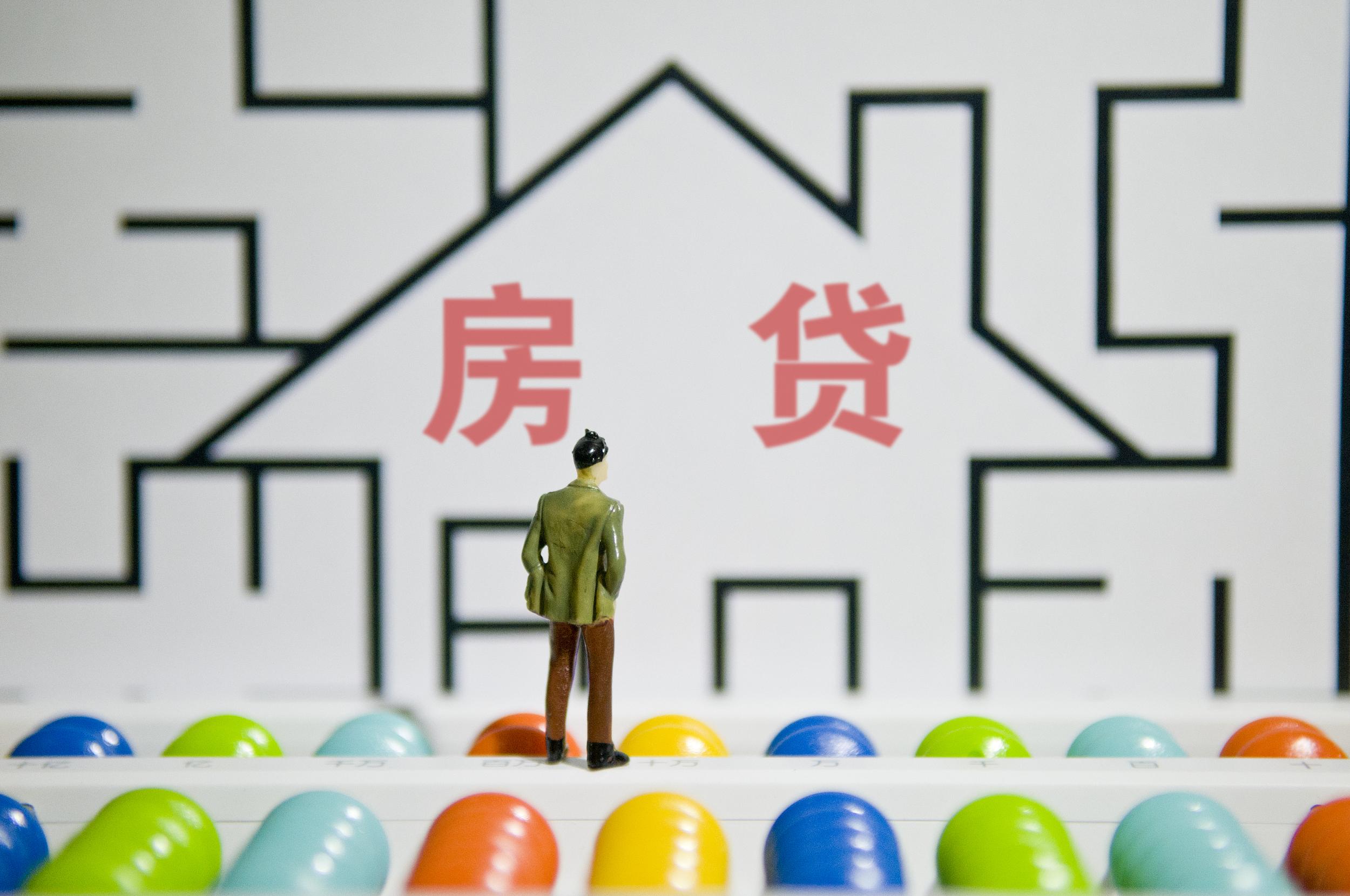 部分一线城市房贷收紧 个人房贷审批难度加大
