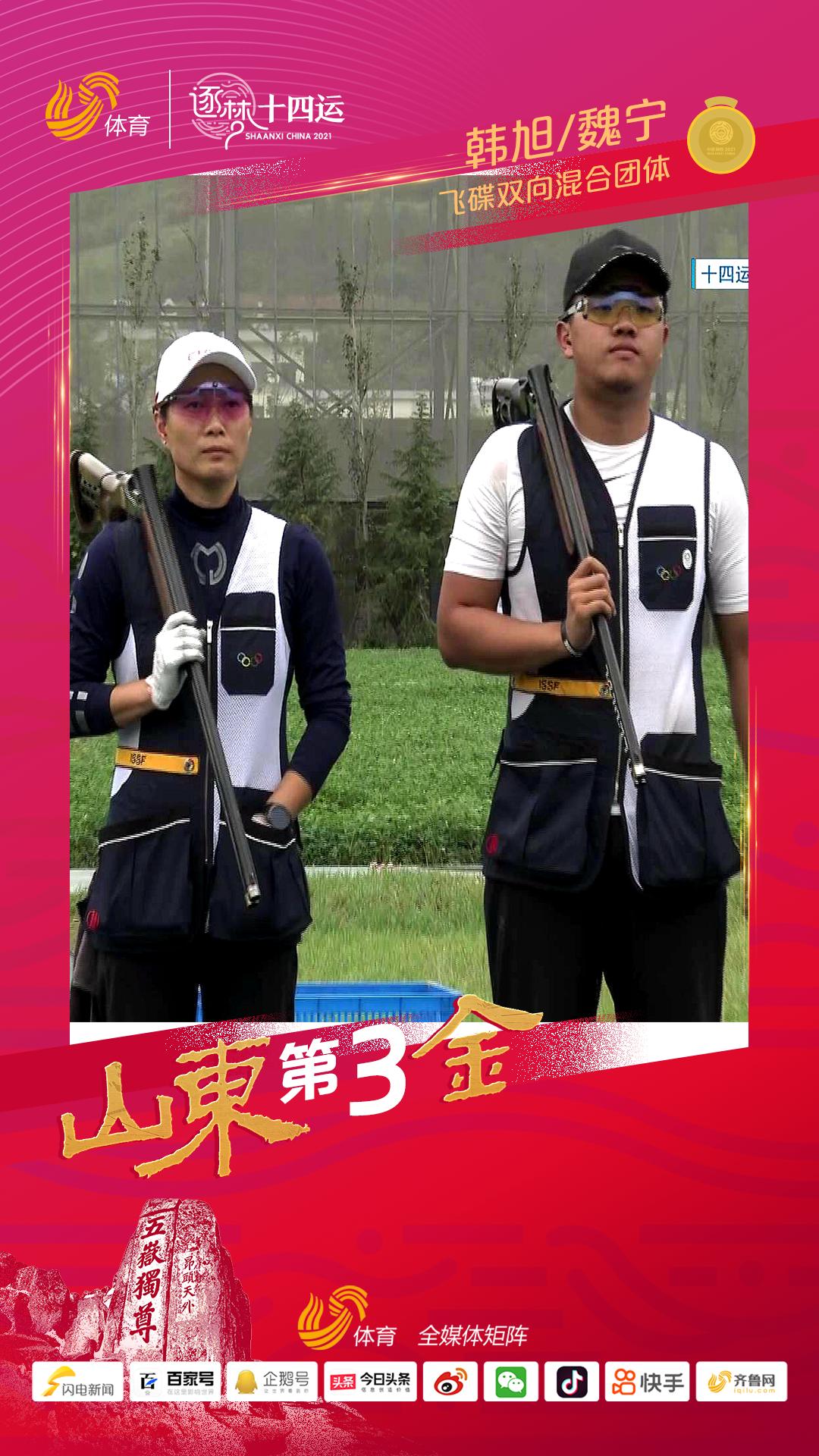 全运第三金!山东组合韩旭/魏宁获得飞碟双向混合团体金牌