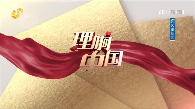 """20210905《理响中国》:坚持""""两个结合"""" 弘扬传统文化"""