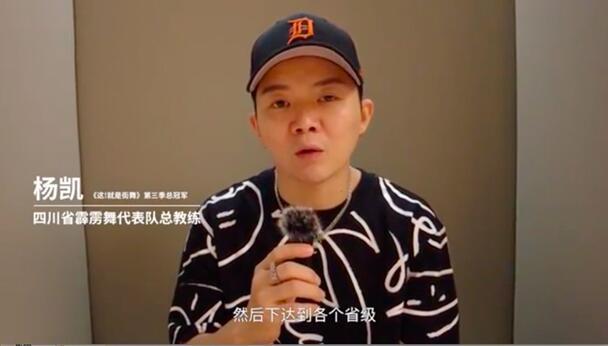优酷《这!就是街舞》冠军挂帅四川总教练:我们的目标是奥运