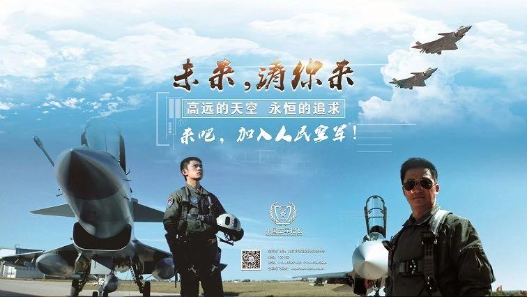 2022年山东、河南两省空军招收飞行学员工作简章