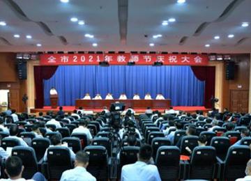 泰安市2021年教师节庆祝大会召开