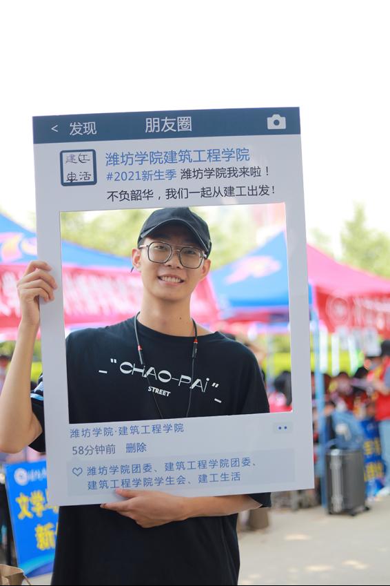 潍坊学院喜迎2021级新生1457
