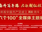"""""""奋斗百年路 启航新征程""""— — 庆祝中国共产党成立100周年""""六个100""""全媒体主题展"""